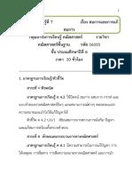 7_หน่วยที่7_สมการและการแก้สมการ (1).doc