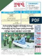 Yadanarpon Daily 20-11-2018