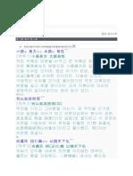 莊子 Chuangzu cp7