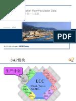 SAP PP主数据-课堂讲义_v1 0