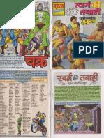 D004- Swarg Ki Tabahi