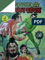 15 Nagraj Shankar Shahanshah