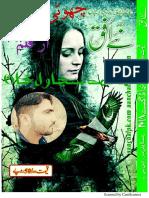 چھوٹی غلطی بائی محمد سجاول خان