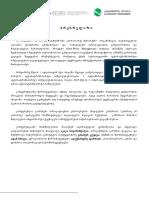საქართველოში ავტოსატრანსპორტო საშუალებების სავალდებულო პერიოდული ტექნიკური ინსპექტირების (პტი) რეფორმის პროცესის მონიტორინგის შედეგები