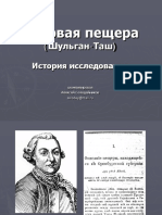 Solodeinikov Present Shulgan Tash