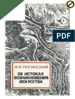 roginskij_1982