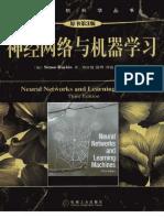 神经网络与机器学习(加)Simon+Haykin