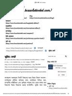 সুপ্রিম কোর্ট - BCS-Solution 1.pdf