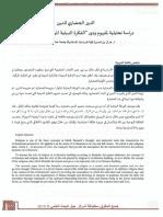 الدور الحضاري للدين دراسة تحليلية لمفهوم ودور الفكرة الدينية المركبة عند مالك بن.pdf