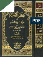 03-KifayatAlAkhyar.pdf