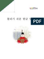 Korean Spelling