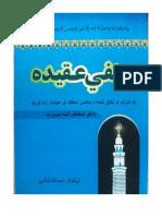 Aqeedeh P.pdf
