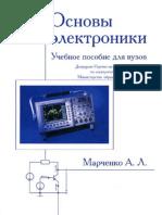 Марченко Основы электроники Учебное пособие для вузов.pdf
