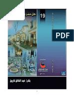 كتاب - هل مصر بلد فقير حقا؟.pdf