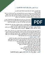 36405249-دراسة-جدوى-مالية-وفنية-لانشاء-قناة-فضائية (1).pdf