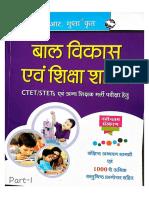 बाल विकास एवं शिक्षा शास्त्र -1