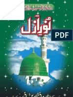 Noor-e-Azal