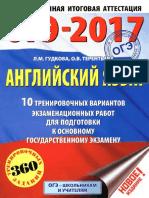 899-ogye-2017angliyskiyyaz10trenvariantov_gudkovalm_20.pdf