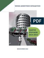 Οδηγός Σπουδών Παιδαγωγικό ΑΠΘ 2014-2015