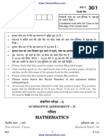 X 2014 Mathematics Outside 1