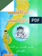 mathexo_5ap.pdf