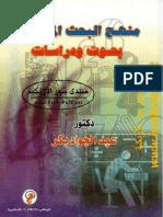 manhaj_al-bahth_al-moqaren.pdf