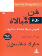 Ktaab.com_فن اللامبالاة.pdf