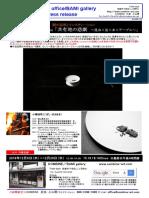 COMBINE 小橋順明 solo exhibition 「共有地の悲劇 ~昆虫<皿<水<テーブル~」 プレスリリース
