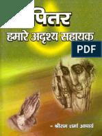 Pitar_Hamare_Adrushya_Sahayak.pdf