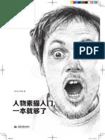 人物素描入门,一本就够了.pdf