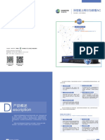 深信服上网行为管理AC_产品手册.pdf