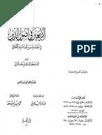 arbain fi ushuluddin.pdf
