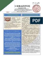 ΗΦΑΙΣΤΟΣ, η εφημερίδα των αποστράτων του ΤΧ Σώματος Στρατού {Τεύχος 71}