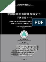 中国国家图书馆藏西域文书