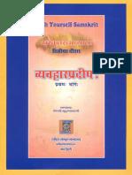 Samskrita Swadhyaya Dvitiya Diksha - Vyavahara Pradipa Part 1 Rastriya Sanskrit Sansthan