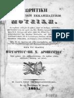 Χρυσάνθου, Θεωρητική Και Πρακτική Εκκλησιαστική Μουσική (1851)