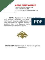 bizantio-menelaos