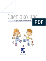 06 Svet Oko Nas 1.pdf