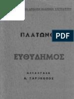 Πλάτωνος-Ευθυδημος