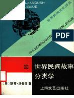 世界民间故事分类学(美)斯蒂·汤普森着1991