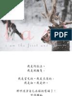中央浸信會2018十二月份靈修手冊