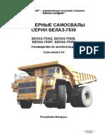 ПРК - БЕЛАЗ-75306 Руководство По Эксплуатации
