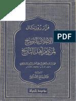 al-Saḫāwī, al-Iʽlān bi-l-tawbīḫ liman ḏammā ahl al-ta'rīḫ - éd. Franz Rosenthal