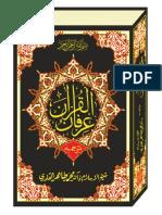 Irfan Ul Quran Urdu Translation by Shaykh Ul Islam