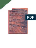 xiundecimomandamiento.pdf