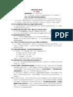 计算机网络谢希仁第七版课后答案完整版