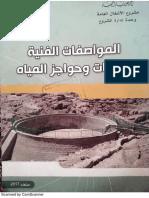 _المواصفات الفنية لخزانات وحواجز المياه