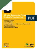 cyt.pdf