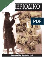 εθνικος κηρυκας για 1940.pdf