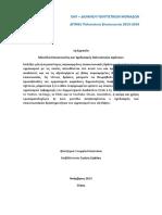 1η_ΓΕ_ΔΠΜ61_ΜΑΤΣΟΥΚΑ.pdf